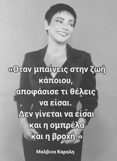 Best Quotes, Love Quotes, Inspirational Quotes, Child Teaching, Greek Quotes, Bts, Smile Quotes, Smart People, True Words