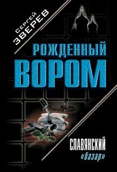 Славянский «базар» #журнал, #чтение, #детскиекниги, #любовныйроман, #юмор, #компьютеры, #приключения