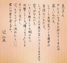 #辻仁成 #名言 #格言 #息子 #人 #文句 #悪口 #攻撃 #相手 #人間関係 #自信 #ペン字 #ボールペン字 #書道 #硬筆 #calligraphy #japanesecalligraphy #handwriting #手書き #手書きツイート #手書きpost