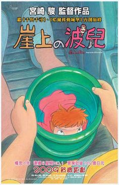 A great poster from Hayao Miyazaki's award-winning Studio Ghibli anime movie Ponyo! Poster text is in Japanese. Ships fast. 11x17 inches. Check out the rest of our fantastic selection of Hayao Miyazak