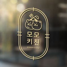 로고 + 간판 | 반찬 & 도시락 카페 로... | 라우드소싱 포트폴리오 Bakery Logo Design, Best Logo Design, Graphic Design, Ink Logo, Online Logo, Logo Restaurant, Logo Sticker, Creative Logo, Book Cover Design