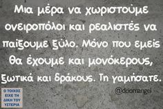 Ο τοίχος έχει την δική του υστερία - OUGH.gr