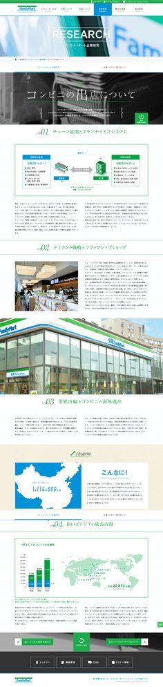 http://www.famima-saiyo.com/shinsotsu/ 2015新卒採用