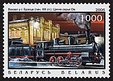 """On September 8, 2006 Belarus Post will issue aseries of 2 stamps """"Locomotives and railway stations of Belarus"""".  Aseries continuation. Beginning nos. 565-566. Designers: Andrei Mamaev & Ivan Lukin. Printing: offset. Colour: full colour. Paper: chalk surfaced. Perforation: comb 14: 14¼. Size of the stamp: 40x28 mm. Sheet composition: 18 (3x6) stamps. Print quantity: 90.000."""
