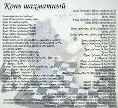 схема вязания шахматного коня амигуруми