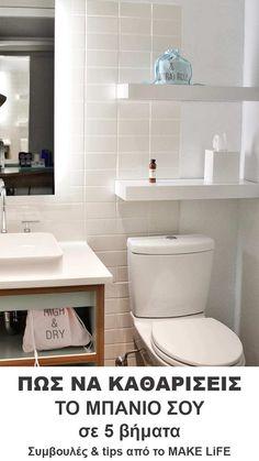 Καθαρίστε το μπάνιο σαν επαγγελματίας Greece House, Guest Toilet, Useful Life Hacks, Homemaking, Clean House, Housekeeping, Cleaning Hacks, Sweet Home, Organization
