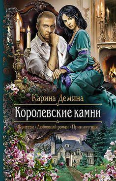 Книга проданная невеста читать онлайн бесплатно