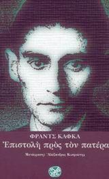 Επιστολή προς τον πατέρα  Brief an den Vater   Letter to Father by Frantz Kafka