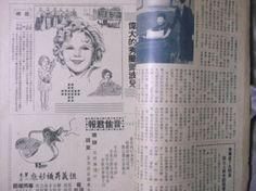 民国时期秀兰·邓波儿书籍