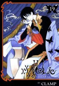 Watanuki Kimihiro es un estudiante de secundaria plagado de yokai y ayakashi - espíritus con una fuerte atracción hacia él. Los espíritus son invisibles para los demás y encuentros con ellos son muy molestos.