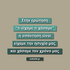 Greek Phrases, Funny Greek, Greek Quotes, Funny Photos, True Stories, Life Lessons, Quote Of The Day, Favorite Quotes, Life Is Good