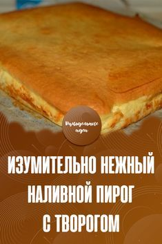 Increíblemente tierno pastel a granel con queso cottage, Easy Cookie Recipes, Baking Recipes, Dessert Recipes, Desserts, Russian Cakes, Tart, Sweet Pie, Biscuit Cookies, Russian Recipes