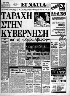 shares Κοινοποίηση Κάντε το tweet Η «Μυστική και αυστηρώς απόρρητη Έκθεση» φέρει την υπογραφή του Ευάγγελου Αβέρωφ, είχε αποσταλεί προς τον Πρωθυπουργό κ. Γεώργιο Ράλλη και είχε διανεμηθεί σε πολύ στενό κύκλο έμπιστων στελεχών της Κυβέρνησης της Ν.Δ. (Ιούλιος 1981). Δημοσιεύτηκε σε τρεις συνέχειες στις 14, 15 και 16 Σεπτεμβρίου 1981 στην Εφημερίδα «ΕΓΝΑΤΙΑ» με …