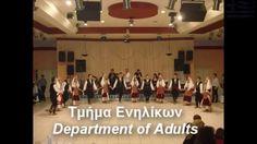 Yerontikos, Poustenso, dances from Macedonia.