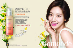 2015 mamonde china FES_ Park Shin Hye