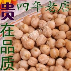 Taobao purchase: Chickpeas -very pleased buy 4 bags and get free shipping. ¥13 for 500g