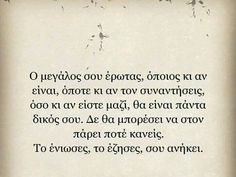 Greek Words, Greek Quotes, Real Life, Love Quotes, Logos, Heart, Beautiful, Greek Sayings, Qoutes Of Love