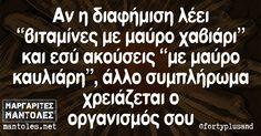 Αν η διαφήμιση λέει «βιταμίνες με μαύρο χαβιάρι» και εσύ ακούσεις «με μαύρο καυλιάρη», άλλο συμπλήρωμα χρειάζεται ο οργανισμός σου mantoles.net Sarcastic Quotes, Funny Quotes, Greek Quotes, Puns, Wise Words, I Laughed, Haha, Clever, Funny Pictures