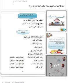 سارعوا بتحميل اوراق عمل اثرائية جميله للغة العربية اتمني ان تنال رضاكم