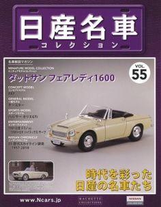 NISSAN meisha Collection vol.55 Datsun Fairlady 1600 SP311