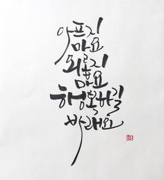 Caligraphy, Poems, Korean, Wall, Quotes, Art, Quotations, Korean Language, Poetry