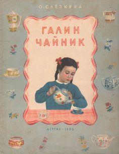 """kid_book_museum: """"Галин чайник"""" О.Слезкиной с рисунками Е.Родионовой (1953)"""