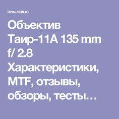 Объектив Таир-11A 135 mm f/ 2.8 Характеристики, MTF, отзывы, обзоры, тесты…