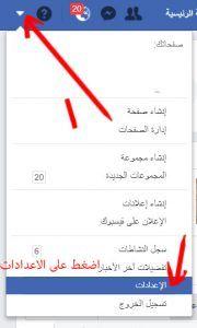 كيفية تغيير الاسم في فيسبوك كيف اغير اسمي على الفيس بالخطوات كيف تغير الاسم الشخصي على فيسبوك Change Me Chart Change