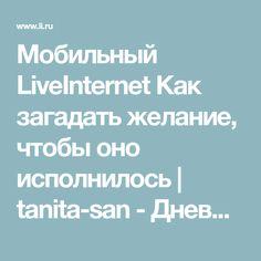 Мобильный LiveInternet Как загадать желание, чтобы оно исполнилось | tanita-san - Дневник tanita-san |
