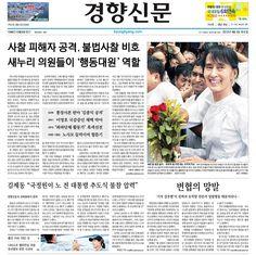 4월 3일 경향신문 1면입니다