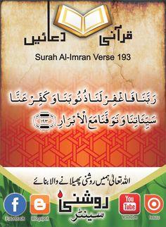 Roshni Centre: Qurani Duain Quran Pdf, Beautiful Mosques, English Words, Centre, Youtube, Books, Places, Libros, Lugares