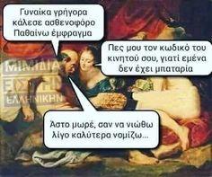 Ancient Memes, Funny Greek, Greek Quotes, Hilarious, Lol, Greek, Funny Things, Hilarious Stuff