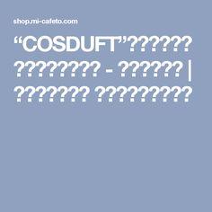 """COSDUFT""コーヒーハンターズフィルター - 器具・書籍等 | 「ミカフェート オンラインストア」"