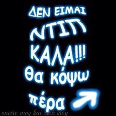 Just In Case, Lol, Humor, Words, Quotes, Funny Things, Greek, Happy, Vintage