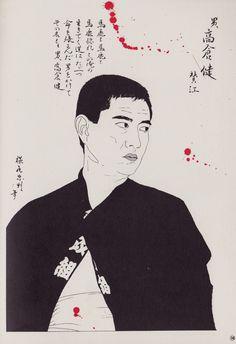 Ken Takakura (Tadanori Yokoo)