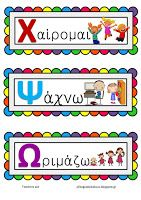 Grade 1, Classroom Decor, Greek, Teaching, Decoration, School, Winter, Blog, Decor