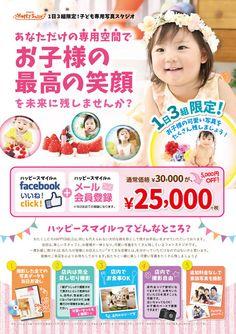 minao0604さんの提案 - 写真スタジオの集客チラシ | クラウドソーシング「ランサーズ」 Web Design, Graph Design, Site Design, Flyer Design, Layout Design, Editorial Layout, Editorial Design, Japan Graphic Design, Kids Study