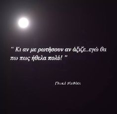 . Tv Quotes, Movie Quotes, Life Quotes, Saving Quotes, Greek Words, Live Laugh Love, Greek Quotes, Slogan, Don't Forget