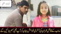 زینب کے قاتل عمران کی آخری خواہش جان کر آپ بھی سہم جائیں گے The Last Wish, Pakistan News, Baseball Cards, Sports, News From Pakistan, Hs Sports, Sport