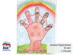 поделки по теме моя семья: 32 тыс изображений найдено в Яндекс.Картинках