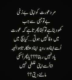 Visiy our website for more urdu content Inspirational Quotes In Urdu, Ali Quotes, Islamic Love Quotes, Wisdom Quotes, Words Quotes, Qoutes, Poetry Quotes, Hurt Quotes, Quotations