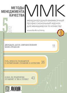 Методы менеджмента качества № 5 2012 #чтение, #детскиекниги, #любовныйроман, #юмор, #компьютеры, #приключения
