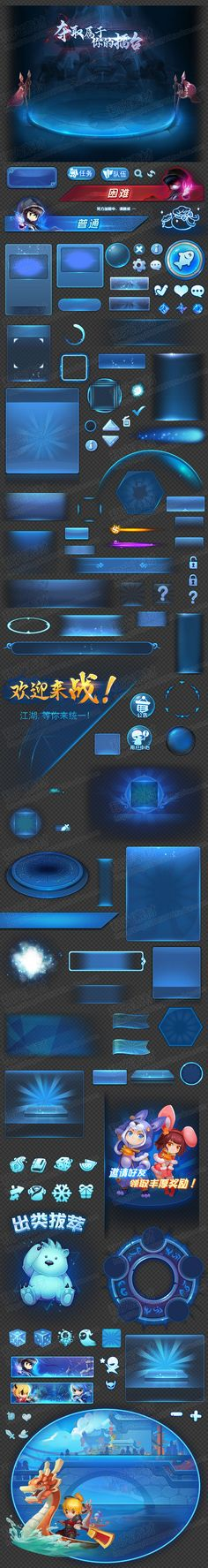 游戏美术资源/Q版动作冒险类古风/UI界...