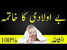 Hasool Aulad k Liye Wazifa 100% Azmoda Khas wazifa Amal for Aulad in Urdu/Hindi Peer-e-Kamil Wazaif - YouTube