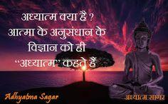 अध्यात्म  क्या  हैं ?   आत्मा ज्ञान का आलेख            अध्यात्म क्या हैं ? इस विषय पर चर्चा करने से पहले , मैं आपको यह बताना जरुरी ...