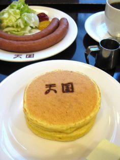 Tokyo Pancakes : 珈琲天国/Coffee Tengoku  #pancake