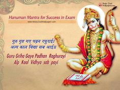 Hanuman Mantra for Success in Exam in English & Hindi Hanuman Chalisa Mantra, Shri Hanuman, Krishna, Vedic Mantras, Hindu Mantras, Prayer Before Exam, Exam Prayer, Ram Navami Photo, Mantra In English