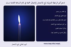 Download the World Suicide Prevention Day Light a Candle near a Window in Arabic https://www.iasp.info/wspd/light_a_candle_on_wspd_at_8PM.php#arabic