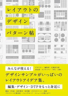 デザイナーはもちろん、レイアウトデザインに興味のある方、デザイナーを志している方など必携の1冊です! レイアウトをするとき、デザインに行き詰まったらこの本を開いてください。優れた事例を見ることが、実はいちばん参考になるのです。本書のページをパラパラとめくるたびに、次々とアイデアが浮かんでくることでしょう。 Web Design, Japan Design, Media Design, Flyer Design, Layout Design, Graphic Design, Editorial Layout, Editorial Design, Poster Fonts