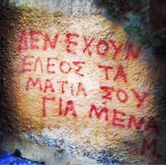 Greek Quotes, Stevia